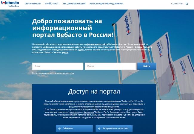 Интранет-портал для корпоративных клиентов и партнеров, интеграция с ERP и CRM системами, программа оценки и сертификации дилеров (partner.webasto.ru)
