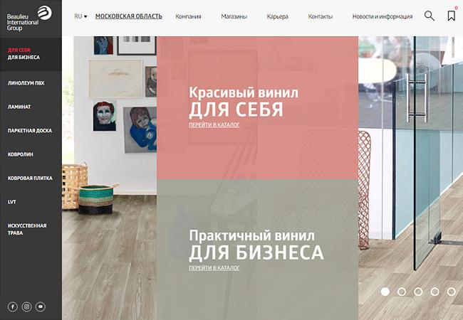 Мультиязычный сайт-каталог производителя напольных покрытий, интеграция с ERP-системой (Juteks™, Beaulieu Int.)