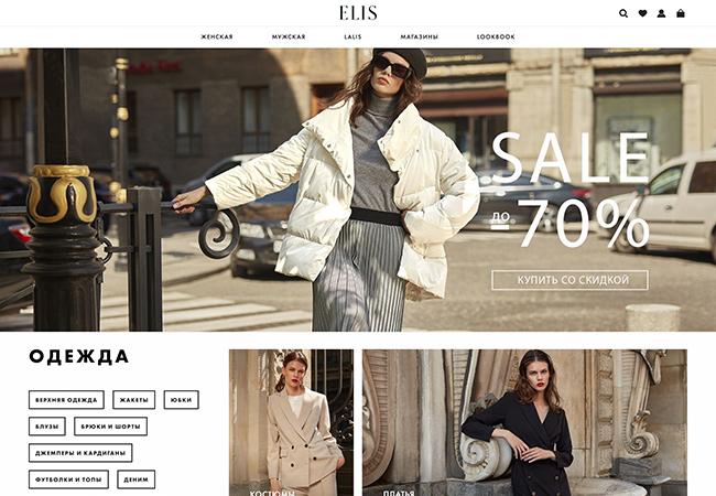 E-commerce платформа, martech-интеграция с сервисами оплаты, логистики, программ лояльности, автоматизации маркетинга (ELIS)