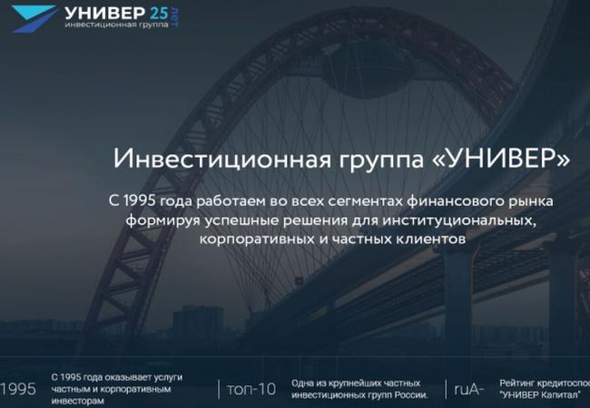 Проектирование системы и автоматизация маркетинга - martech-стек (Инвестиционная группа «УНИВЕР»)